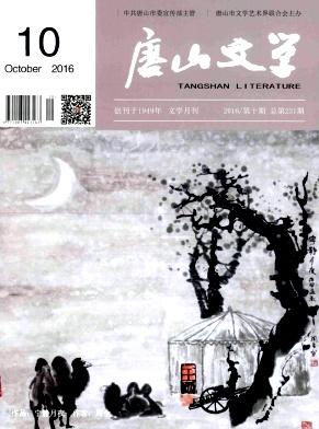 《唐山文学》