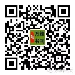 万维书刊网微信二维码