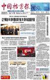 中国档案报