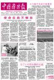 中国国防报