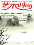 艺术时尚(下旬刊)(原:歌迷大世界)