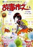 故事作文.高年级版(小学3-6年级)