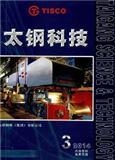 太钢科技(内刊)