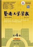 暨南大学学报(自然科学与医学版)(优稿不收版面费)