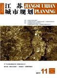 江苏城市规划(内刊)