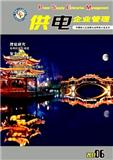 供电企业管理(内刊)