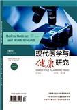 现代医学与健康研究(电子杂志)