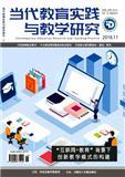 当代教育实践与教学研究(电子刊)