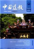 中国道教(不收版面费审稿费)