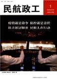 民航政工(内刊)