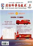 消防科学与技术(不收版面费审稿费)