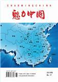 魅力中国杂志社